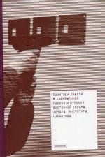 Политика памяти в современной России и странах Восточной Европы. Акторы, институты, нарративы