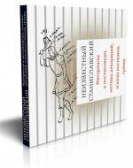 Neizvestnyj Stanislavskij. Materialy k postanovkam, motivy dekoratsij, eskizy kostjumov, grimy