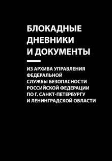 Blokadnye dnevniki i dokumenty. Iz arkhiva Upravlenija FSB  RF  po g. Sankt-Peterburgu i Len. oblasti