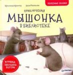 Приключения мышонка в библиотеке. Полезные сказки