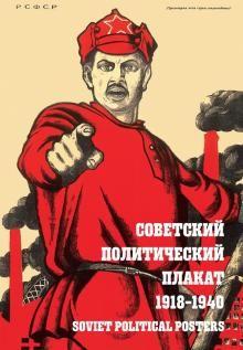 Sovetskij politicheskij plakat. 1918 – 1940
