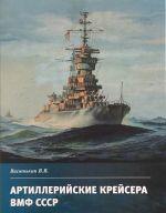 Artillerijskie krejsera VMF SSSR