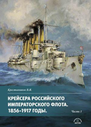 Krejsera Rossijskogo imperatorskogo flota. 1856-1917 gody. Chast 1