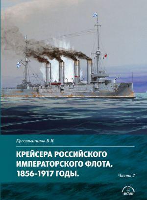 Krejsera Rossijskogo imperatorskogo flota. 1856-1917 gody. Chast 2