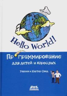 Hello World! Программирование для детей и взрослых