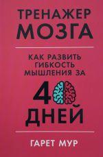 Trenazher mozga: Kak razvit gibkost myshlenija za 40 dnej