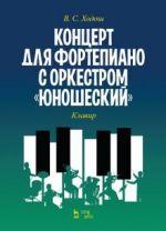 Kontsert dlja fortepiano s orkestrom «Junosheskij». Klavir. Noty