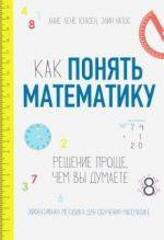 Как понять математику. Решение проще, чем вы думаете