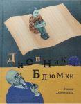 Dnevnik Bljumki