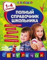 Polnyj spravochnik shkolnika : 1-4 klassy