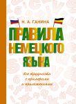 Pravila nemetskogo jazyka: vse trudnosti s primerami i prilozhenijami