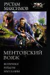 Mentovskij vojazh