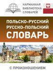 Polsko-russkij russko-polskij slovar s proiznosheniem