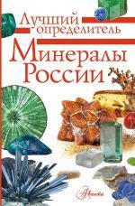 Mineraly Rossii. Opredelitel