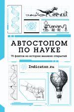 Avtostopom po nauke : 70 faktov iz istorii velikikh otkrytij