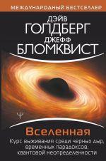 Vselennaja. Kurs vyzhivanija sredi chernykh dyr, vremennykh paradoksov, kvantovoj neopredelennosti