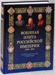 Военная элита Российской империи 1700-1917