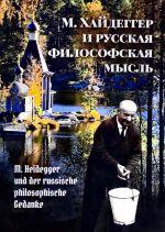 M.Khajdegger i russkaja filosofskaja mysl