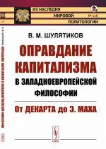 Opravdanie kapitalizma v zapadnoevropejskoj filosofii. Ot Dekarta do E. Makha