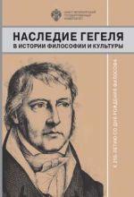 Nasledie Gegelja v istorii filosofii i kultury. K 250-letiju so dnja rozhdenija filosofa