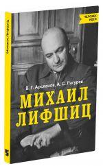 Mikhail Lifshits