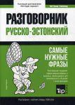 Russko-estonskij razgovornik