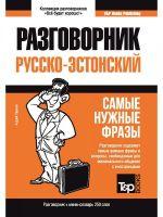Russko-estonskij razgovornik i mini-slovar 250 slov