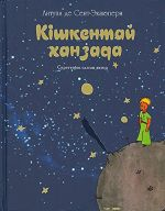 Kіshkentaj khanzada / Кішкентай ханзада / Le Petit Prince in Kazakh