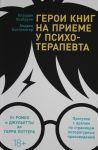 Герои книг на приеме у психотерапевта:прогулки с врачом по страницам лит.произведений