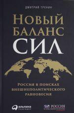 Novyj balans sil:Rossija v poiskakh vneshnepoliticheskogo ravnovesija