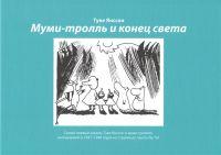 Mumi-troll i konets sveta:Samyj pervyj komiks Tuve Jansson o mumi-trolljakh,vykhodivshij v 1947-1948