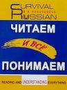 Chitaem i vsjo ponimaem! Posobie po chteniju i razvitiju rechi dlja inostrantsev, izuchajuschikh russkij jazyk