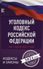 Ugolovnyj Kodeks Rossijskoj Federatsii na 1 ijunja 2021 goda