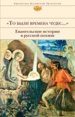 """""""To byli vremena chudes..."""". Evangelskie istorii v russkoj poezii"""