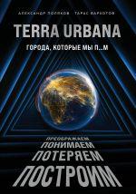 Terra Urbana. Goroda, kotorye my p...m