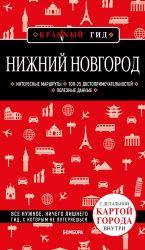 Nizhnij Novgorod. 2-e izd., ispr. i dop.