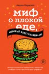 Миф о плохой еде, который будет развенчан!