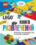 LEGO Kniga razvlechenij (+ nabor LEGO iz 45 elementov)