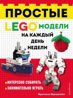 LEGO Prostye modeli na kazhdyj den nedeli