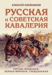 Russkaja i sovetskaja kavalerija: Russko-japonskaja, Pervaja Mirovaja, Grazhdanskaja