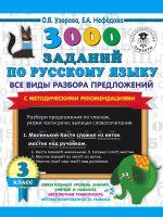 3000 zadanij po russkomu jazyku. Vse vidy razbora predlozhenij. S metodicheskimi rekomendatsijami. 3 klass