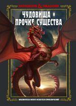 Dungeons & Dragons. Chudovischa i prochie suschestva