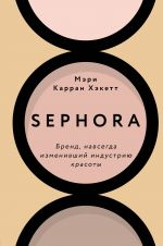 Sephora. Brend, navsegda izmenivshij industriju krasoty