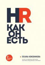 HR kak on est (novoe of.)