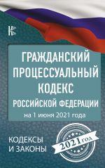 Grazhdanskij protsessualnyj Kodeks Rossijskoj Federatsii na 1 ijunja 2021 goda
