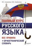 Polnyj kurs russkogo jazyka: vse pravila + orfograficheskij slovar