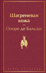 Shagrenevaja kozha