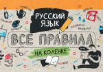 Russkij jazyk. Vse pravila na kolenke