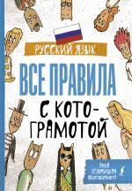 Russkij jazyk. Vse pravila s kotogramotoj