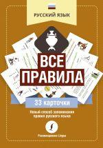 Russkij jazyk: vse pravila